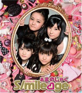 amanojaku cover