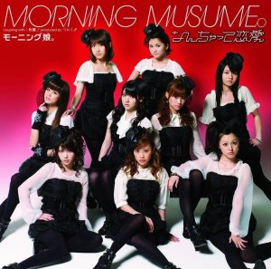 Morning Musume - Nanchatte Reina [Edicion Limitada A]