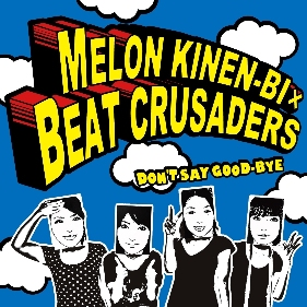melon_kinenbi_beat_crusaders